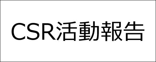 CSR活動報告