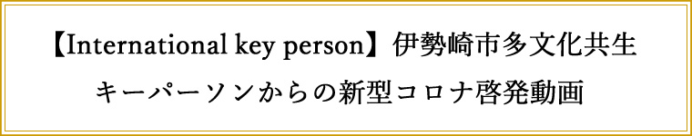【International key person】伊勢崎市多文化共生キーパーソンからの新型コロナ啓発動画