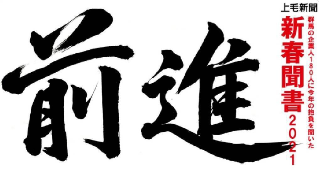 上毛新聞新春聞書